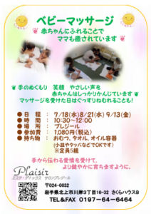 【イベント】ベビーマッサージ