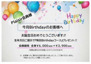 特別Birthdayコース